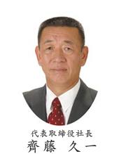 斎藤久一 社長